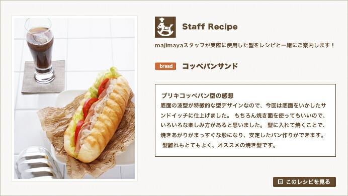 『Staff Recipe』コッペパンサンド