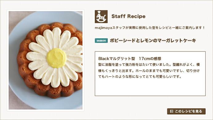 『Staff Recipe』ポピーシードとレモンのマーガレットケーキ