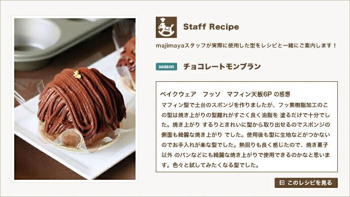 『Staff Recipe』チョコレートモンブラン