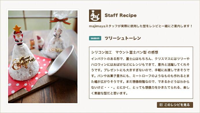『Staff Recipe』ツリーシュトーレン