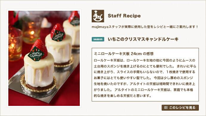 『Staff Recipe』いちごのクリスマスキャンドルケーキ