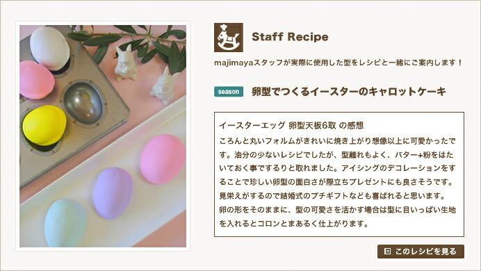 『Staff Recipe』卵型でつくるイースターのキャロットケーキ