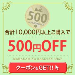 500��OFF