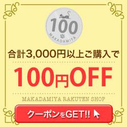 100��OFF