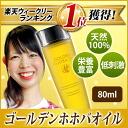 100 ml (100% of crude jojoba oil / nature) of Golden jojoba oil massage oil (carrier oil) body oil and baby oil, cleansing, skin care!☆