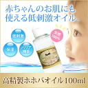 Refined jojoba oil 100 ml natural 100% natural moisturizers! body oil massage oil (carrier oils) oil or baby oil only, without the cleansing and skin care (エステオイル / beauty oils and hypoallergenic)