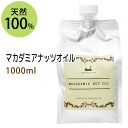 100% of nature (pouch type) additive-free beauty oil highest skin care for 1,000 ml of macadamia nut oil changes, cleansing, body oil. Massage oil (carrier oil), base oil (/ マカデミア for / changes for business use)