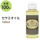 Natural beauty oil oil massage oil (carrier oil) body oil and baby oil familiar in 100 ml of natural 100% sesame oil Ayurveda, hair care!☆