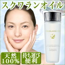 Squalane oil 100 ml purity 99.9% skin, cleansing, lotion and beauty liquid's finest quality beauty oil (massage oils / キャリアオイル / base oil and baby oil / hypo)
