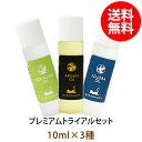For each 10 ml of trial set (set to lead to moisture and the skin care) 】 Argan oil + squalene oil + refinement jojoba oil (body oil / carrier oil / skin care / massage oil / beauty oil / cleansing)☆