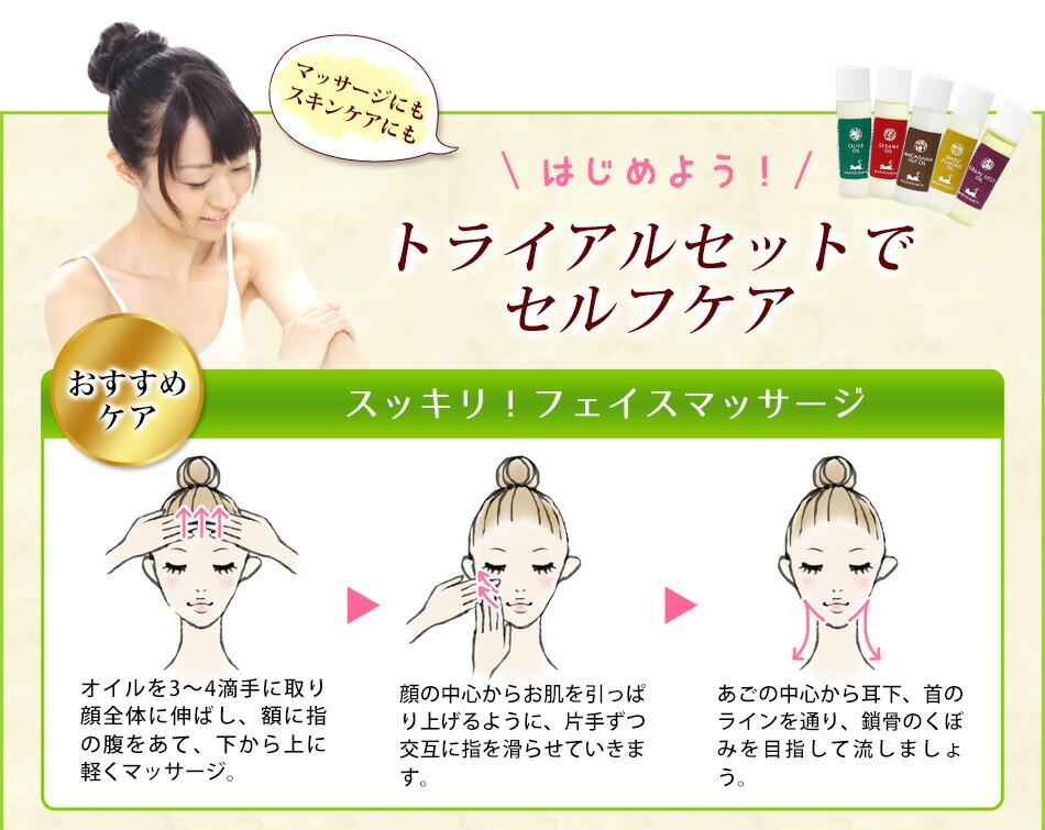 美容オイルトライアルセットを含むトライアルセット