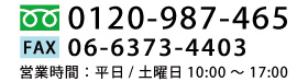 フリーダイヤル0120-987-465