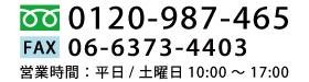�ե�������0120-987-465