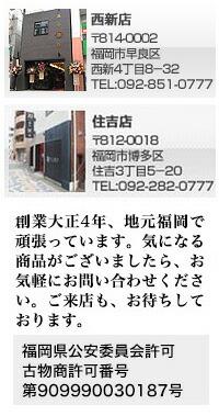 福岡、真子質店紹介、西新店、天神店