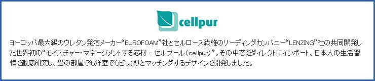 cellpur