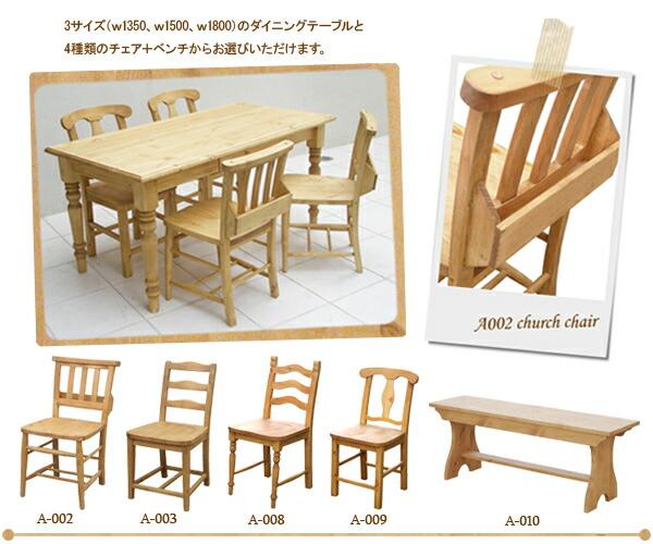 国家的房子家具松木实木椅子餐椅艾罗斯日本工作室 (工作室) a008 p.