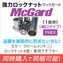 ■ anti-theft and strongest McGard mcgard lock 17 HEX (etching type) ■ tire wheel and at the same time buy bundled with. ( is OK tire and wheel shipping only!) ■■
