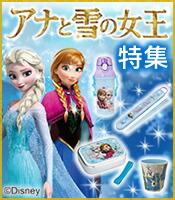 アナと雪の女王特集