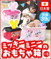 ミッキーミニーのおもちゃ箱
