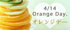 オレンジ特集
