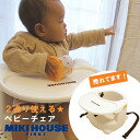 Miki House first ■ convenient tables with chairs ☆ 2 street use ☆