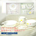 Miki House first for the first time dining in テーブルウェアミニ set-white