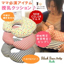 ♪ BBB ★ nursing cushion upup7 apap8 to be able to add Miki house first batting to