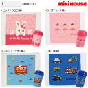 (New products) Miki House Pucci & follow-on Hisako ♪ case with towel