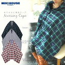 BBB ★ nursing Cape