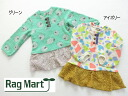 RAG MART2 pattern switching tunic (100 cm-120 cm)
