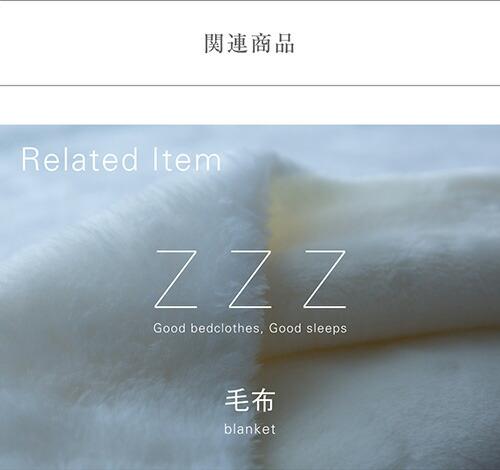 ZZZ毛布はコチラ