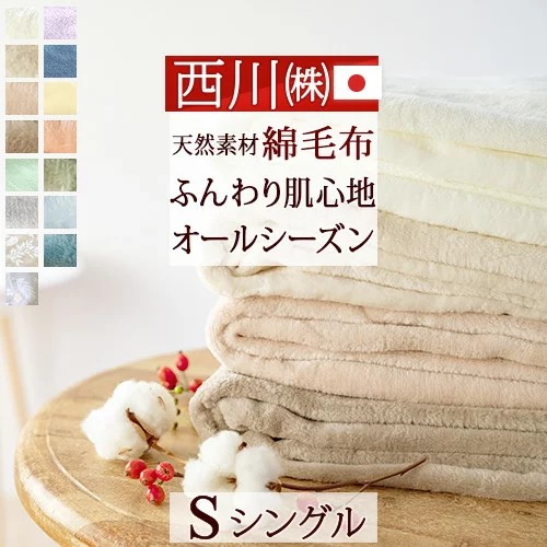 ボーテ綿毛布