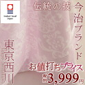 【タオルケット シングル 今治】 ふんわりやわらかな肌触り。綿100%!西川産業 タオルケット ジャカード 東京西川 今治タオル 夏