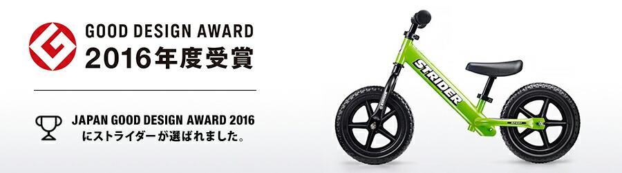 グッドデザイン賞2016年度受賞
