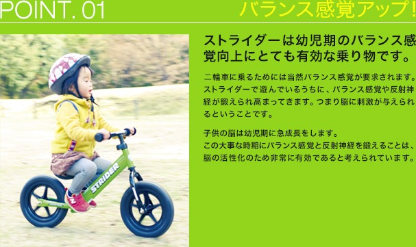 POINT01 バランス感覚アップ!