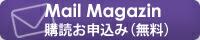 メールマガジン申し込み(無料)