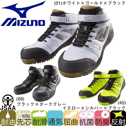 MIZUNO ALMIGHTY MT C1GA1602