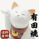 Maneki Neko Arita Arita decorate 100 years if opening gifts and beckoning cat (kitten)