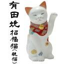 Maneki Neko Arita Arita decorate 100 years if opening gifts and beckoning cat (parent cat)