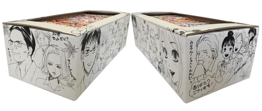 ちはやふる末次由紀先生描き下ろしボックス