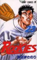 【新刊】 ROOKIES ルーキーズ [新書版] (1-24巻 全巻)
