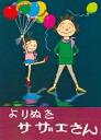精選榮螺全卷安排(1-13卷全卷)/漫畫全卷dot-com