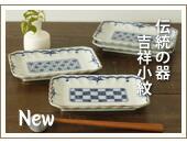 吉祥小紋_菊形焼物皿