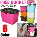 FREE BUCKET フリーバケツ lid flexible bucket Flex bucket rectangle bucket change of clothes during or even post-handy ☆
