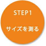 STEP.1 サイズを測る