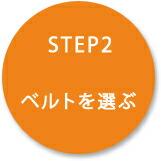 STEP.2 ベルトを選ぶ