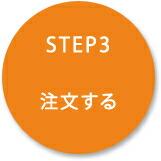 STEP.3 注文する
