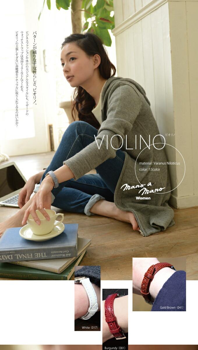 violino(ビオリノ)