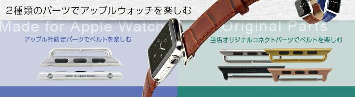 お好みのベルトをApple Watchで楽しむアップルウォッチ用パーツ取り付けサービス