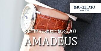 クロコダイル素材の贅沢な逸品 AMADEUSアマデウス
